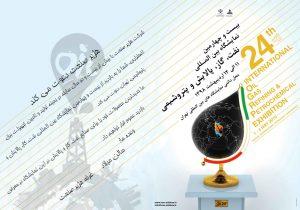 دعوت نامه بیست و چهارمین نمایشگاه نفت و گاز
