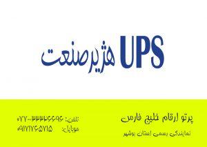 نمایندگی-بوشهر-هژیر-صنعت