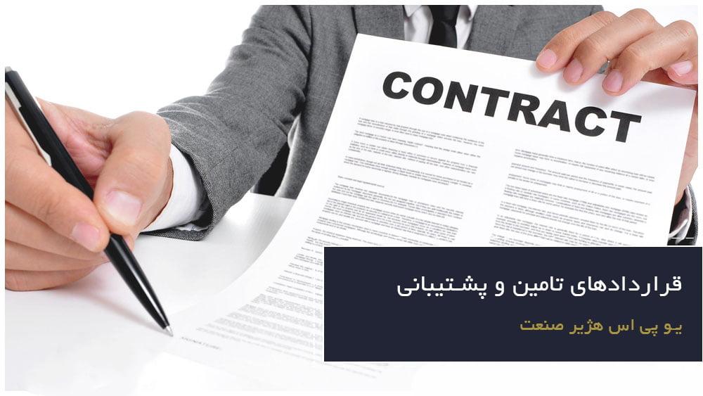 قراردادهای تامین و پشتیبانی یوپی اس هژیر صنعت