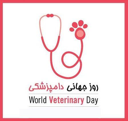 روز جهانی و ملی دامپزشکی