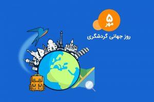 پنجم مهر روز جهانی گردشگری