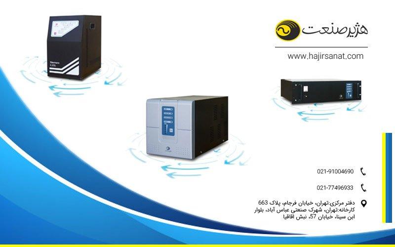 شرکت هژیر صنعت - یو پی اس - خرید یو پی اس - 5