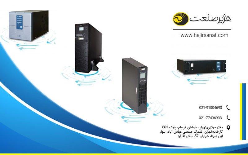هژیر صنعت - یو پی اس - تولید یو پی اس - انواع یوپی اس آنلاین و یو پی اس لاین اینتر اکتیو