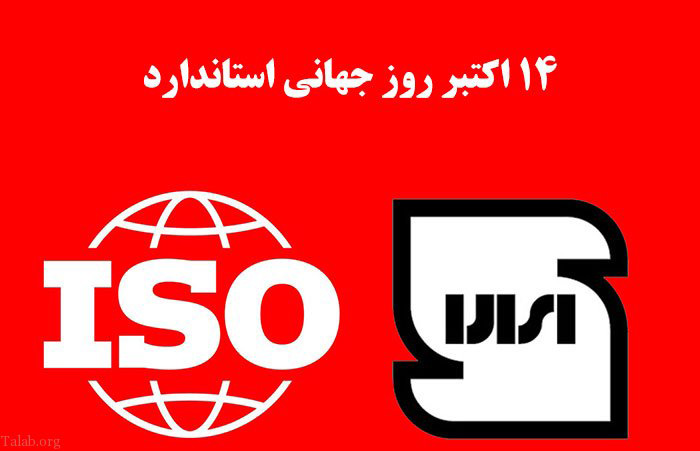 روز جهانی استاندارد و ISO