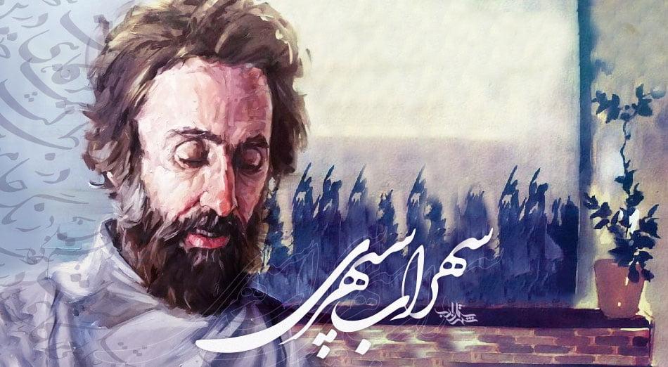 نقاش معاصر ایران سهراب سپهری