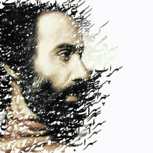 سهراب سپهری شاعر معاصر ایران