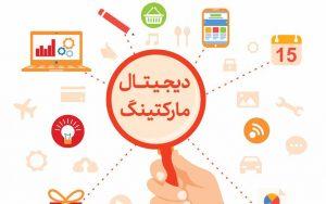 دیجیتال مارکتینگ سایت