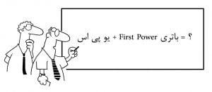معادله یو پی اس