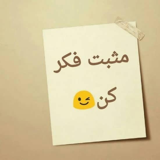مثبت نگری و لبخند