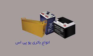 خرید انواع باتری یو پی اس